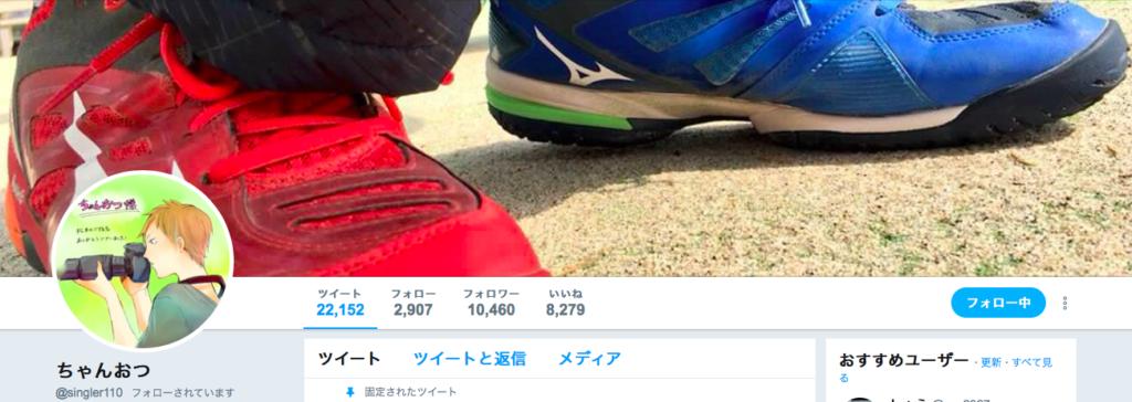 ぉまみ ツイッター