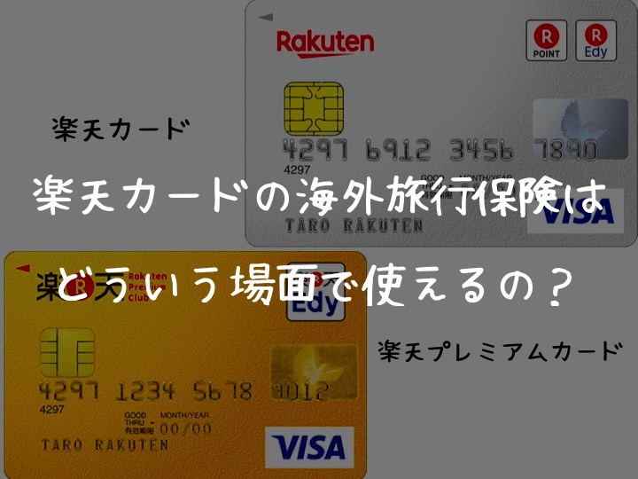 楽天カードの海外旅行保険はどういう場面で使えるの 誰でもわかる
