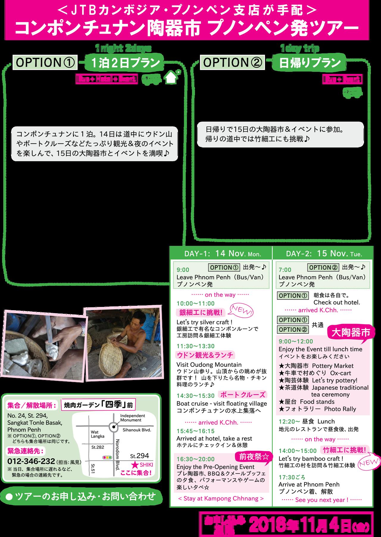 KChh-Fes-2016_A4_JP_color_2P_RVS_ol