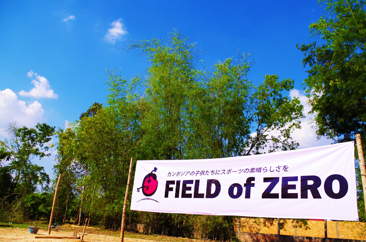 FIELD OF ZERO